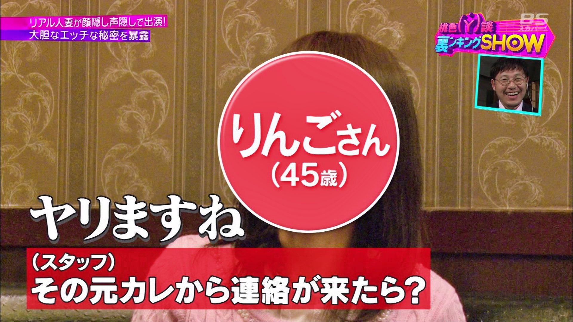 BSスカパー!「桃色Y談 裏ンキングSHOW」♯9「人妻のリアルな秘密」のテレビキャプチャー画像-066