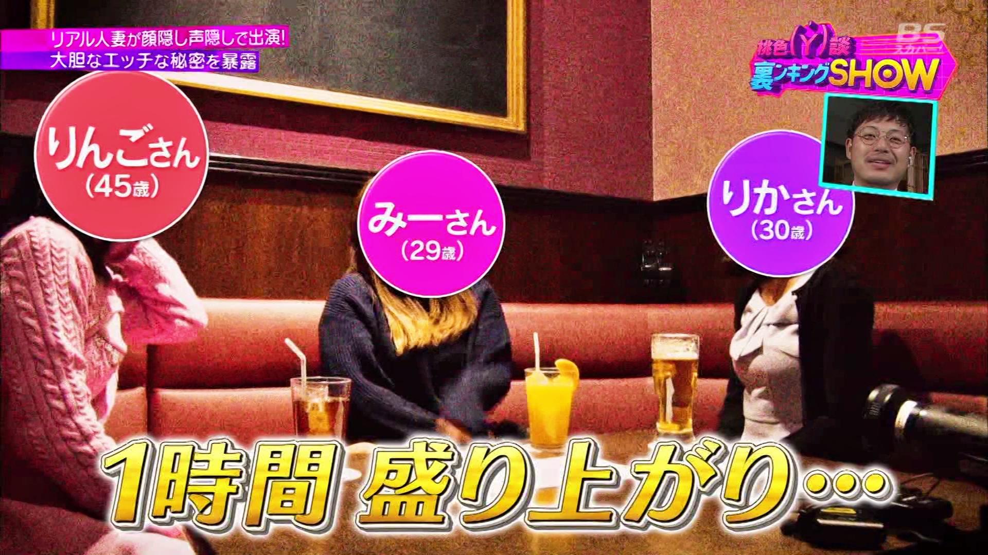 BSスカパー!「桃色Y談 裏ンキングSHOW」♯9「人妻のリアルな秘密」のテレビキャプチャー画像-010