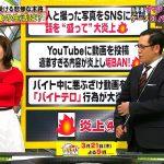 フジテレビ・小澤陽子さんの赤い着衣おっぱいがパンパンでエッチが強い「全力!」脱力タイムズ?