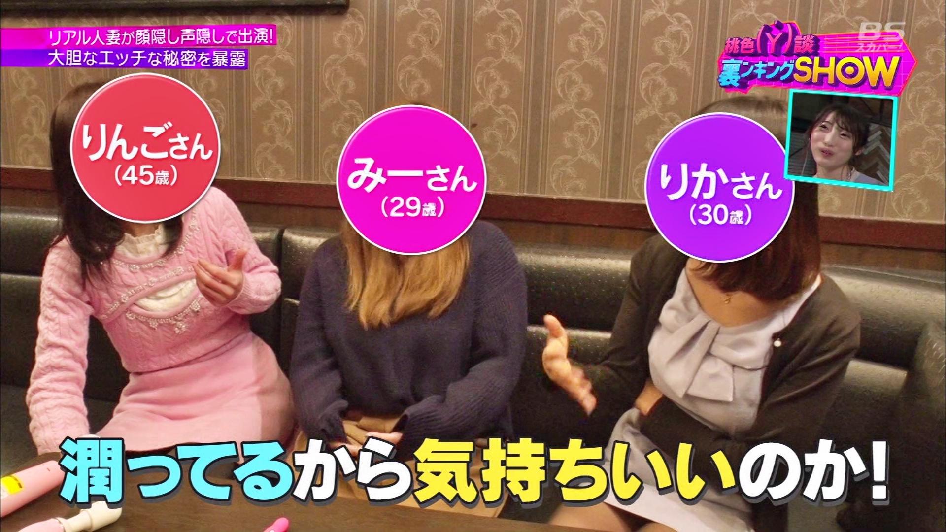 BSスカパー!「桃色Y談 裏ンキングSHOW」♯9「人妻のリアルな秘密」のテレビキャプチャー画像-028
