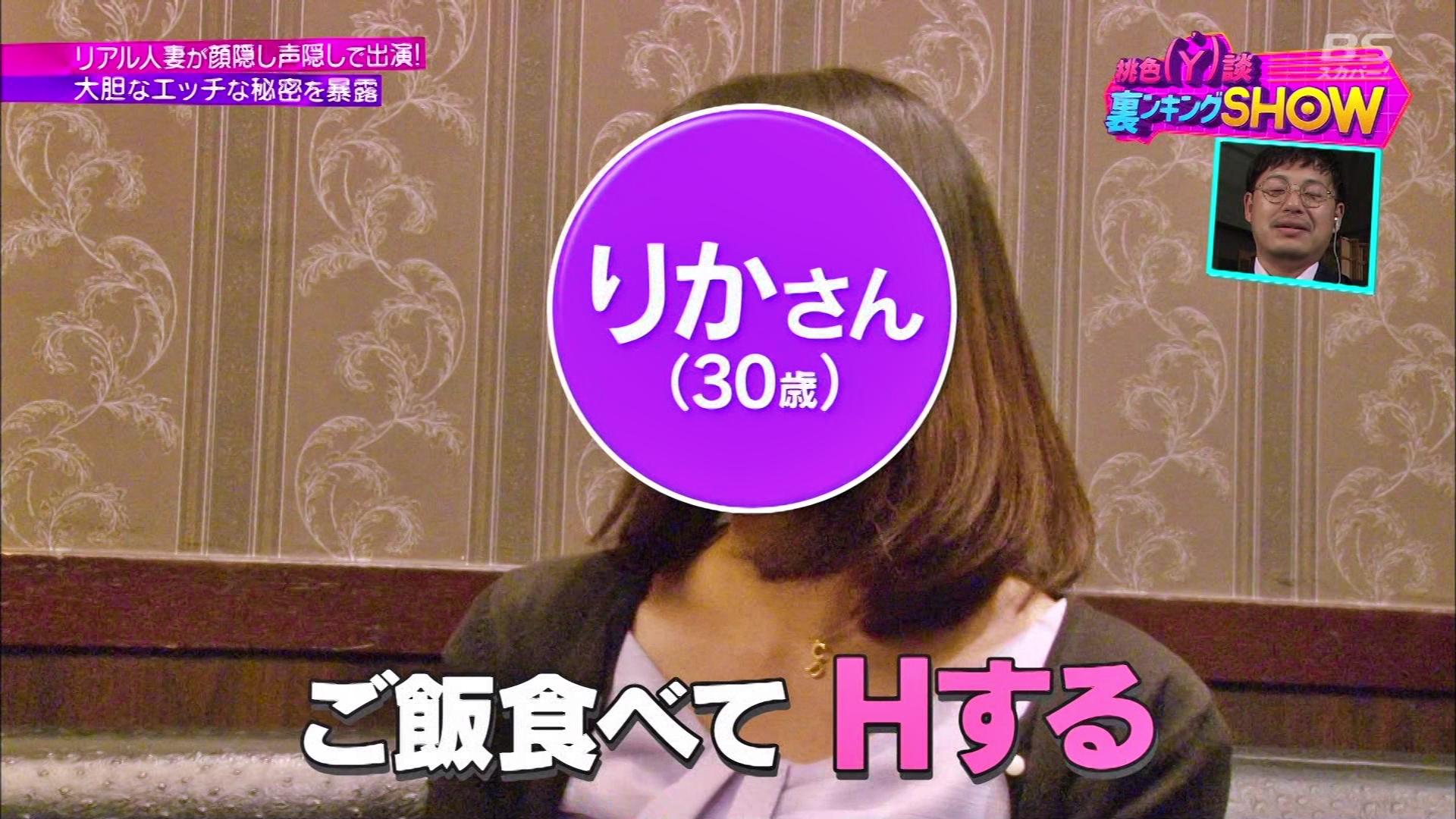 BSスカパー!「桃色Y談 裏ンキングSHOW」♯9「人妻のリアルな秘密」のテレビキャプチャー画像-050