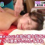 【画像】おはようコールABCの斎藤真美さん、女子アナとしてはまぁまぁ脱いで背中えちえちマッサージ😍