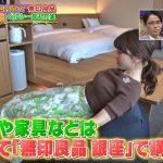 【画像】無印良品で色々物色するサンデー・ジャポン・山本里菜さんの横からニットおっぱいの突起?