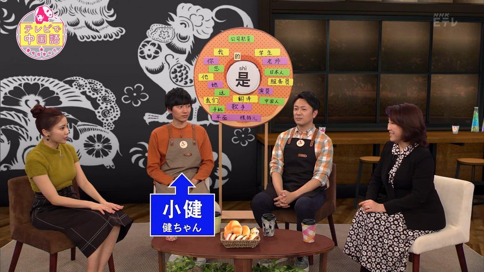 テレビで中国語・佐野ひなこさんのテレビキャプチャー画像-023
