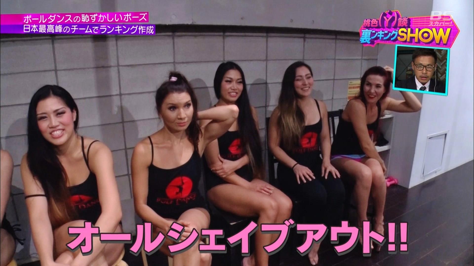 桃色Y談裏ンキングSHOW♯1のテレビキャプチャー画像-026