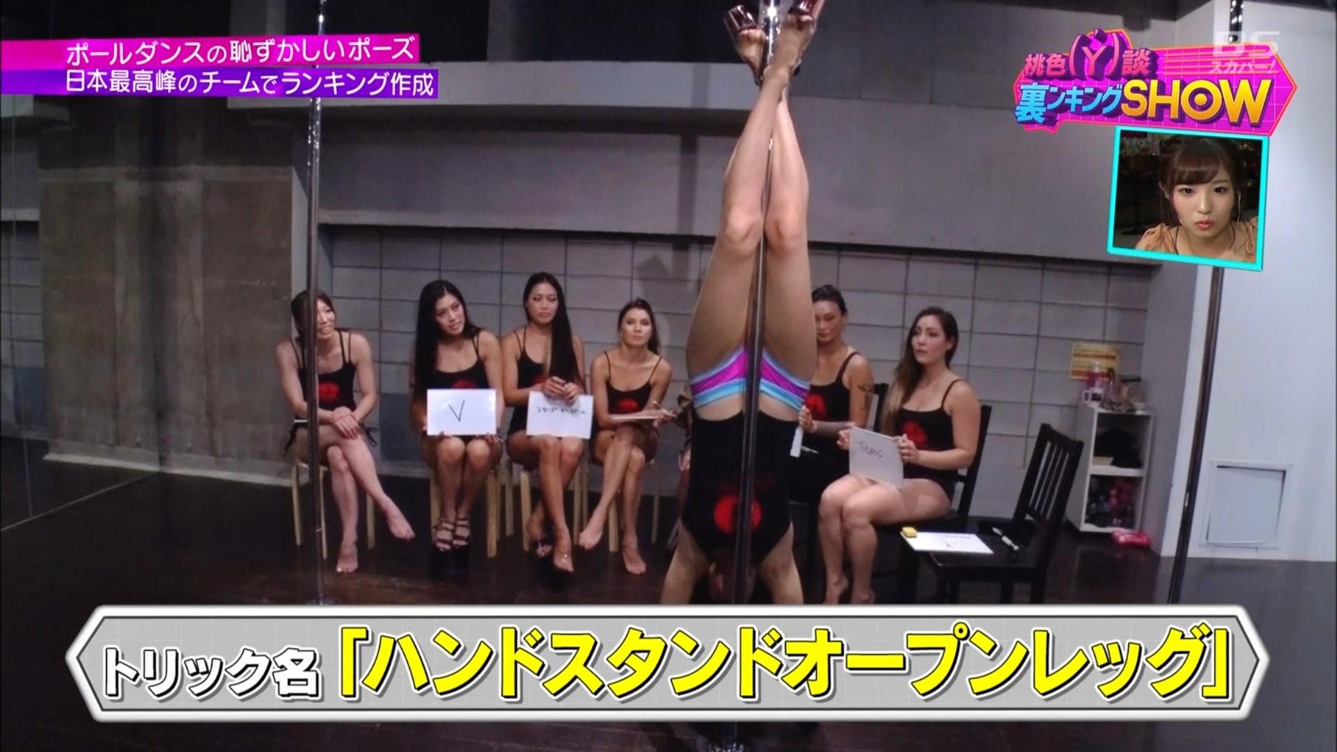 桃色Y談裏ンキングSHOW♯1のテレビキャプチャー画像-040