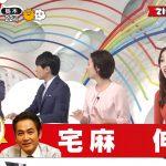 【画像】ZIP!ファミリーの中でおっぱいちゃん担当として頑張る團遥香さん?