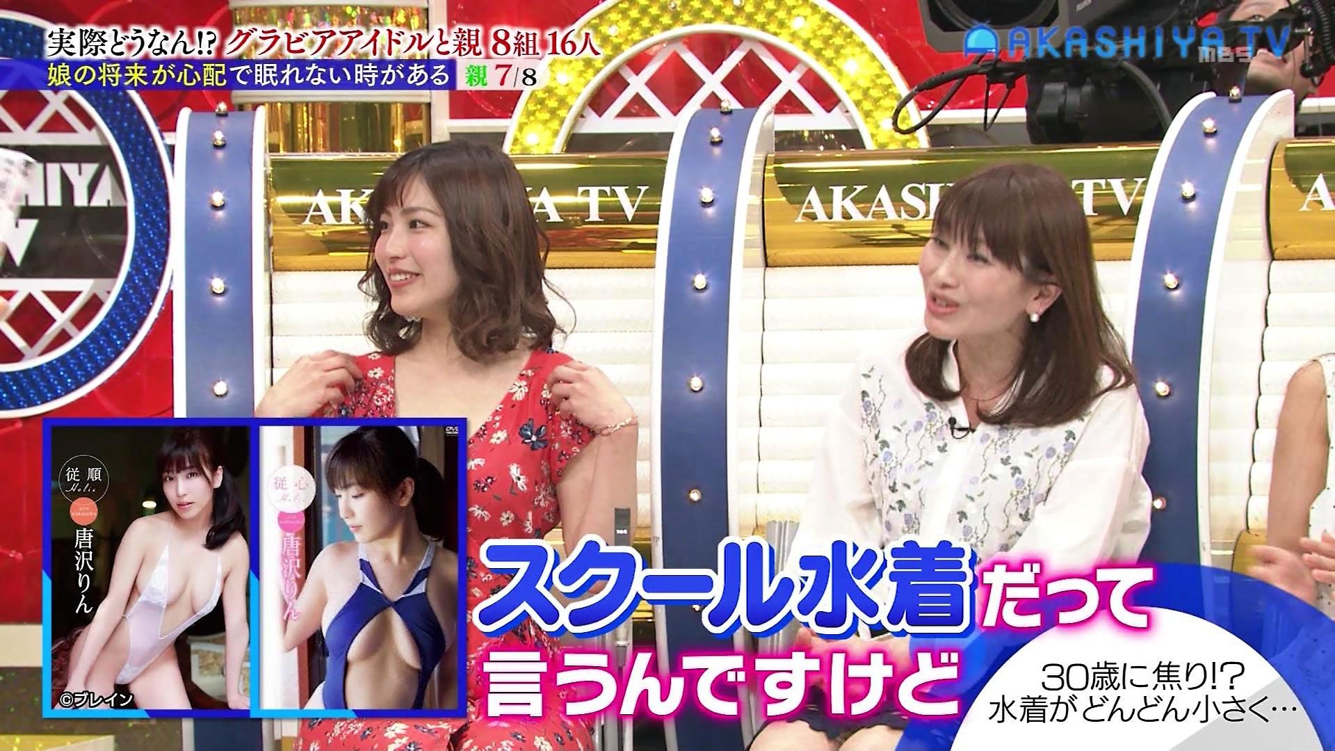 2019年4月22日明石家電視台のテレビキャプチャー画像-060