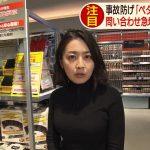 【画像】テレビ朝日女性アナウンサー・矢島悠子さんのぱんっぱんで破裂しそうなニットおっぱい😍