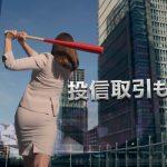【画像・動画有】稲村亜美さん、今度は証券会社のCMでお尻がエチエチな神スイング?