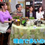 【画像】テレ東「家、ついて行ってイイですか?」で鷲見玲奈さんのおっぱいとそれを超える愛カップ?