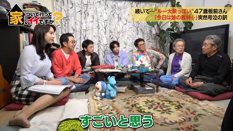 2019年5月15日テレビ東京「家、ついて行ってイイですか?」のテレビキャプチャー画像-001