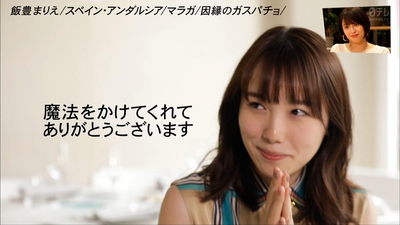 アナザースカイ・飯豊まりえさんのテレビキャプチャー画像-005