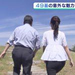 【画像】MBS女性アナウンサー・玉巻映美さんの古墳を巡る丸くて大きいお尻😍
