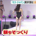 【画像】土屋太鳳さんの姉でミスジャパン東京代表の土屋炎伽さん、エッチな水着で審査に挑む?
