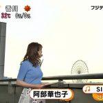【画像】めざましテレビのお天気キャスター・阿部華也子さんのおっぱいの膨らみ方エッッッ?