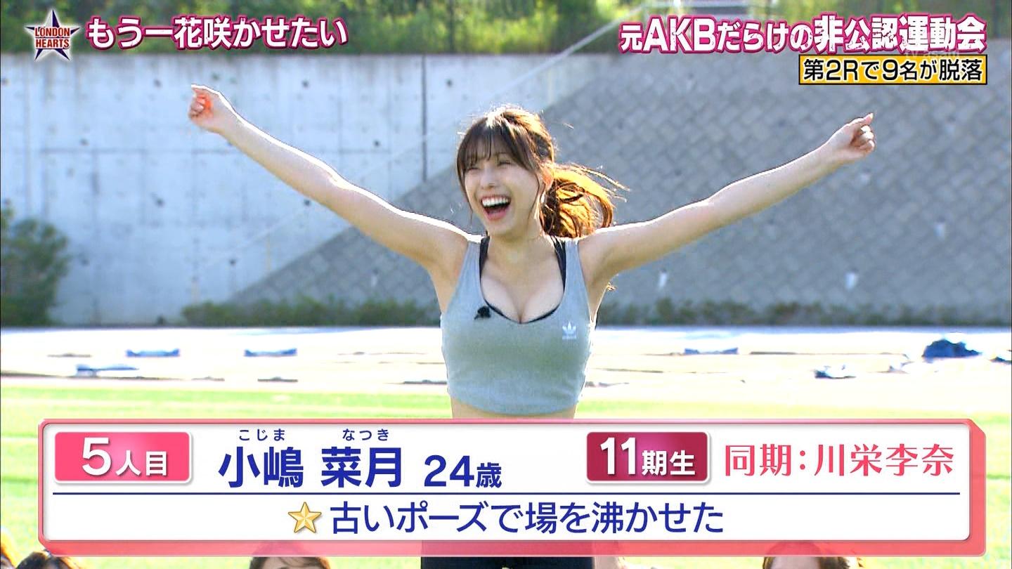 『~もう一花咲かせたい!~ 元AKB48だらけの非公認運動会』のテレビキャプチャー画像-117