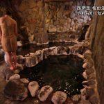 【画像】秘湯ロマン・旅人 秦瑞穂さんの美しすぎる入浴シーン?