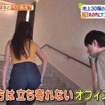 【画像】小島瑠璃子さんの丸の内二重橋ビルを登るお尻がエチチなヒルナンデス!?