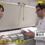 【画像】テレビ東京「FOOTBRAIN」佐藤美希さんのブラチラ付ノースリーブエチエチ着衣おっぱい?