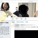 【話題】CBCテレビ・田中優奈アナウンサーに不倫疑惑。相手は先輩アナの夫で手紙・LINE・通話音声が続々流出😱