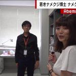 【画像】テレビ朝日女性アナウンサー・三谷紬さんのまじでボールが入ってるみたいなおっぱい?