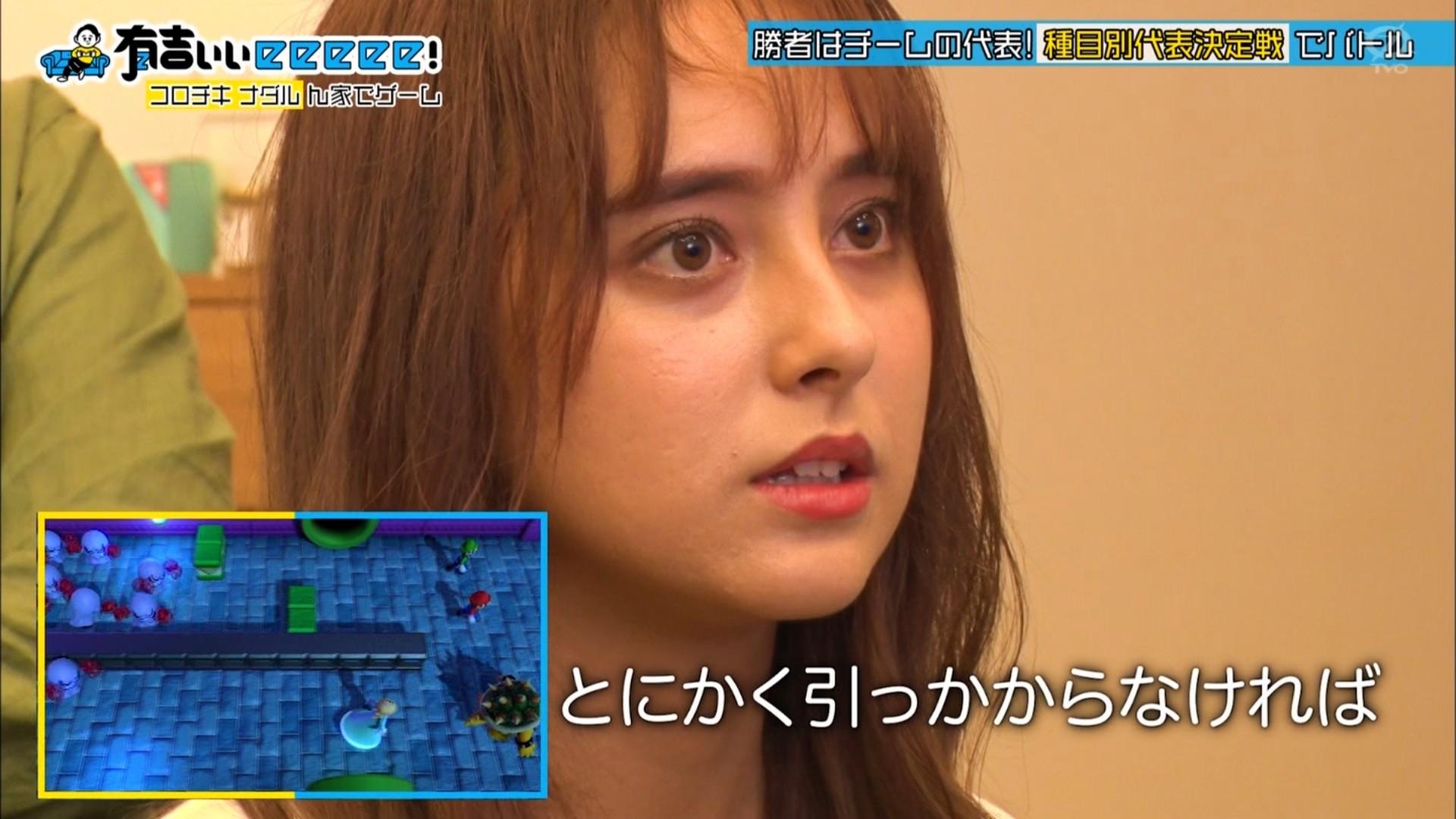 2019年7月7日「有吉ぃぃeeeee!~そうだ!今からお前んチでゲームしない?」のテレビキャプチャー画像-031