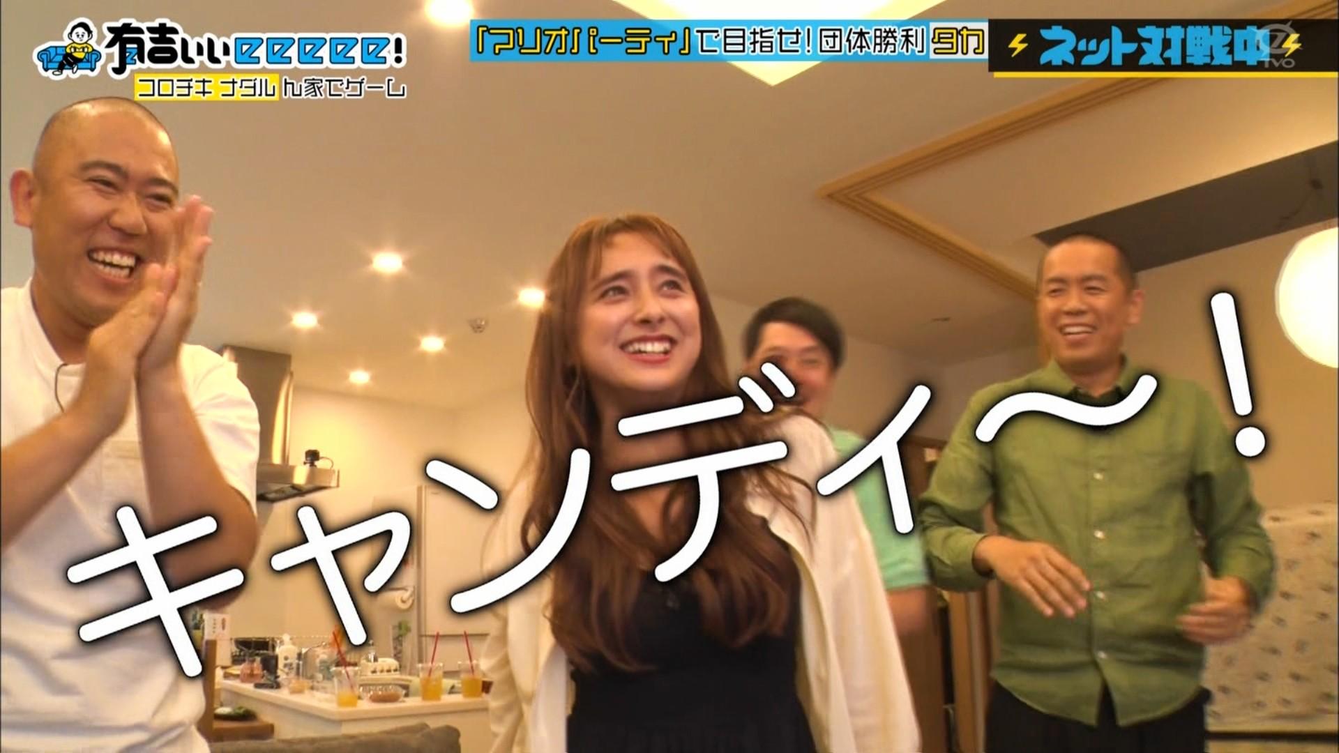 2019年7月7日「有吉ぃぃeeeee!~そうだ!今からお前んチでゲームしない?」のテレビキャプチャー画像-049