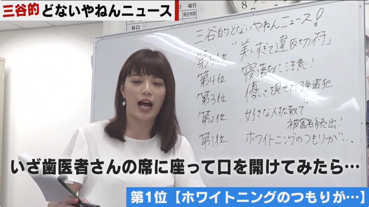 2019年7月14日「Abema的ニュースショー」と「やべっちFC」に出演した女性アナウンサー・三谷紬さんのテレビキャプチャー画像-044