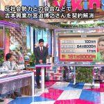 【話題】吉本興業が雨上がり決死隊 宮迫博之さんとの契約を解消。