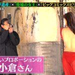 【画像】小倉優香さんの廃墟グラビア撮影現場を撮影…よく見たら一人だけ半裸って凄い状況???
