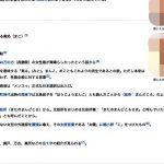 【話題】「マ○コ」の語源…「北条政子」→「ほうじょうまんこ」😂😂😂【諸説有】