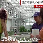 【画像】Abema的ニュースショーの三谷紬さん、画面の横にいてもおっぱいが必ず目立つ???