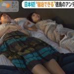 【画像】TBS「はやドキ!」の中西悠理さん、ノースリーブワキと寝おっぱいと太ももチラリ?