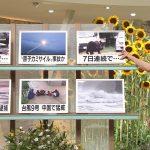 【画像】テレ朝・森川夕貴さんのノースリーブ衣装とおっぱいの膨らみが夏エロい報道ステーション?