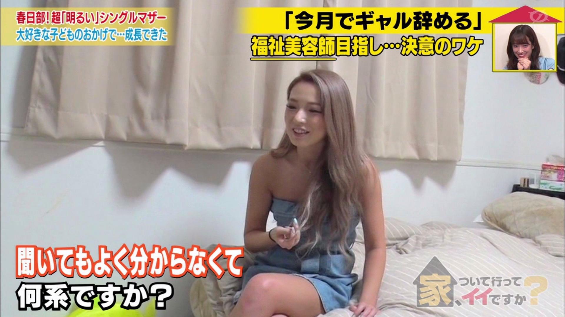 2019年8月14日に放送された「家、ついて行ってイイですか?」のテレビキャプチャー画像-368