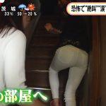 【画像・動画リンク有】日テレ「Oha!4 NEWS LIVE」でお化け屋敷をレポートする内田敦子さんの白いパツパツお尻がエッッッ?