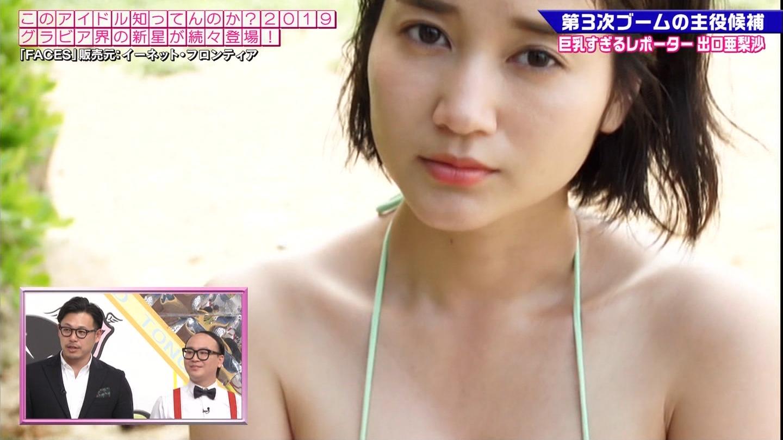 2019年8月17日に放送された「ゴッドタン」のテレビキャプチャー画像-022