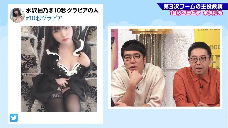 2019年8月17日に放送された「ゴッドタン」のテレビキャプチャー画像-054