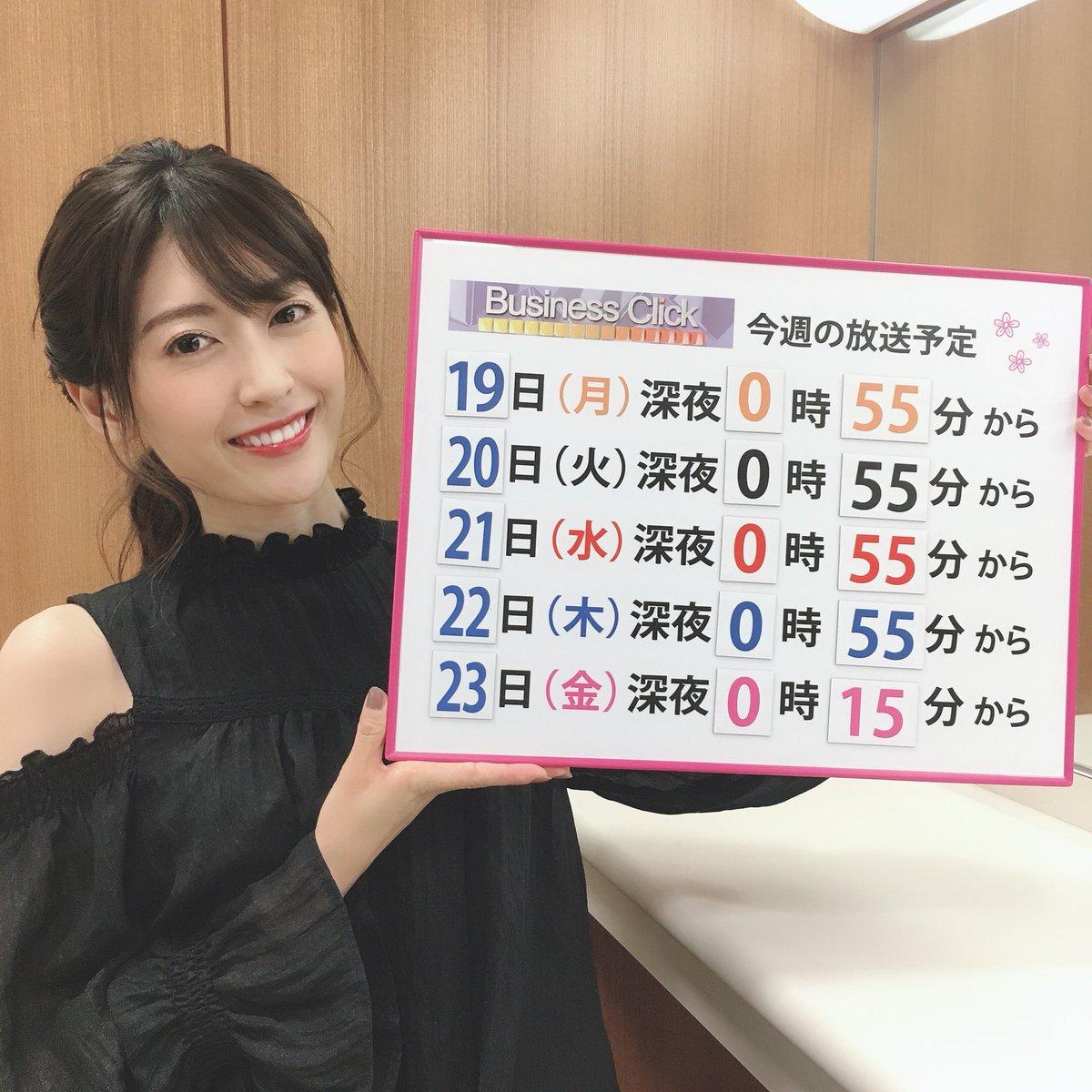2019年8月19日放送された「ビジネス・クリック」に出演した阿部菜渚美さんのテレビキャプチャー画像-010