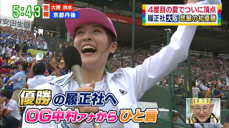2019年8月23日に放送された「す・またん!」中村秀香さんのテレビキャプチャー画像-014