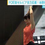 【画像・GIF】Abema Morningの田中萌さん、おっぱいとお尻がエッチな格好でチアダンスレッスン???