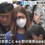【話題】画像・動画有:元タレント・坂口杏里さんまた逮捕。紅白目指してるんじゃなかったの????