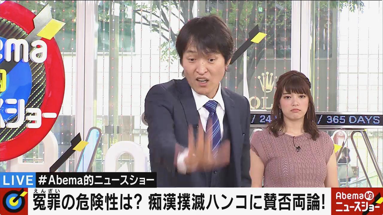 2019年9月1日に放送された「Abema的ニュースショー」に出演した三谷紬さんの画像-013