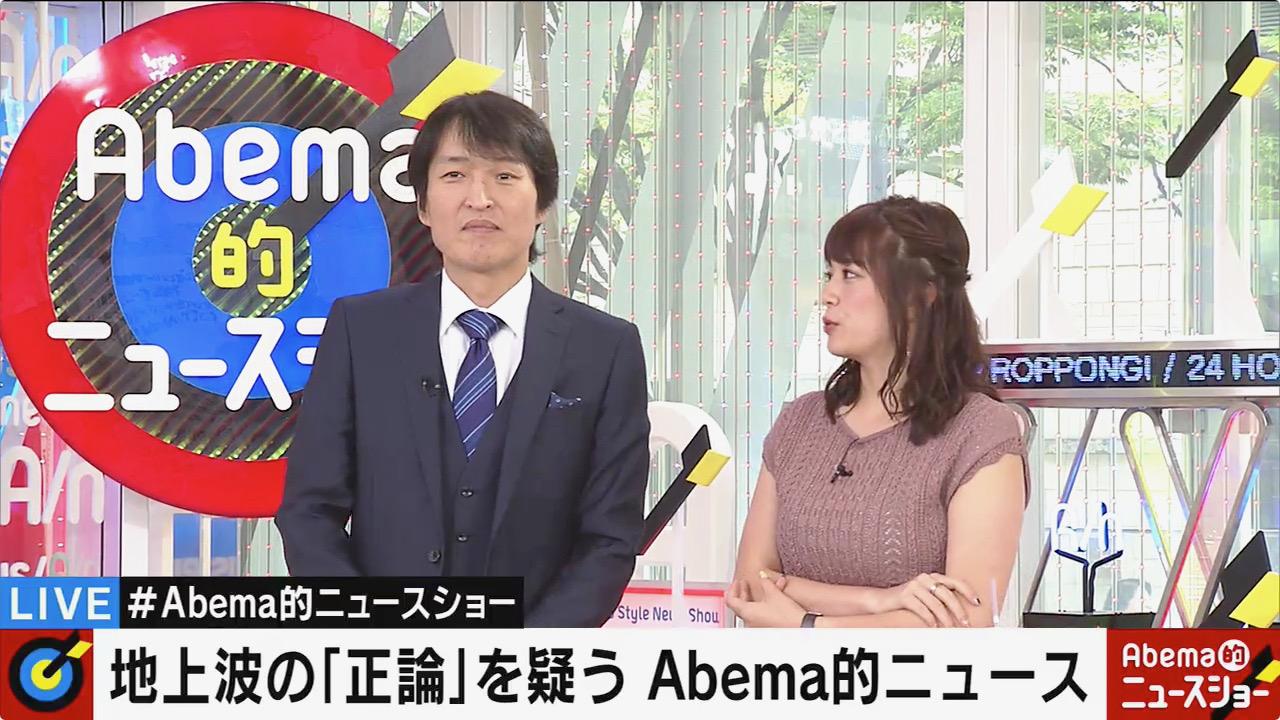 2019年9月1日に放送された「Abema的ニュースショー」に出演した三谷紬さんの画像-001