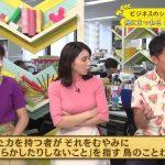 【画像】MBS「コトノハ図鑑」初登場の新人女性アナウンサー・野嶋紗己子さん、ピンクおっぱいがパンパンでエッッッッ??