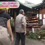【画像】かんさい情報ネット ten.で読売テレビ女子アナ・黒木千晶さんの大きめなお尻???