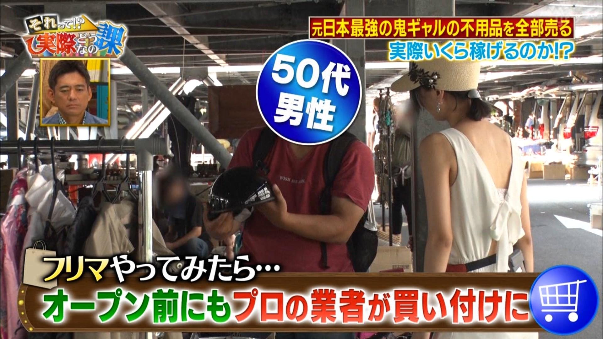 2019年9月11日に放送された「それって!?実際どうなの課」に出演したタレント・緑川静香さんのテレビキャプチャー画像-038