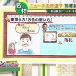 【画像】ABC朝日放送女子アナ・津田理帆さんの豪快な食べっぷりとエッチなワキとおっぱい?