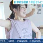 【画像】テレビ朝日女子アナ・田中萌さん、AbemaMorningのチアダンス企画でワキ満開???